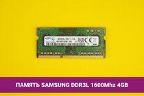 Оперативная память SO-DIMM для ноутбука Samsung DDR3L 1600Mhz PC3L-12800 4Gb | 120302L_S_used