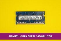 Оперативная память SO-DIMM для ноутбука Hynix DDR3L 1600Mhz PC3-12800 2Gb | 120307L_H_used