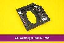 Салазки (оптибей) к HDD/SSD 12.7mm | 130003