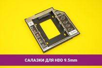 Салазки (оптибей) к HDD/SSD 9.5mm | 130004