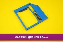 Салазки (оптибей) к HDD/SSD 9.0mm | 130005