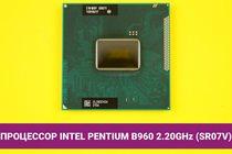 Процессор для ноутбука Intel Pentium B960 2.20GHz (SR07V) | 131001