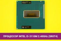 Процессор для ноутбука Intel Core i3-3110M 2.40GHz (SR0T4) | 131002