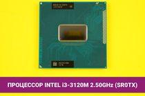 Процессор для ноутбука Intel Core i3-3120M 2.50GHz (SR0TX) | 131003