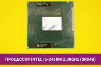 Процессор для ноутбука Intel Core i5-2410M 2.30GHz (SR04B) | 131004
