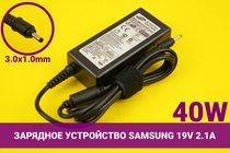 Зарядное устройство [блок питания] для ноутбука Samsung 19V 2.1A 40W 3.0x1.0mm | 030021