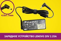 Зарядное устройство [блок питания] для ноутбука Lenovo 20V 2.25A 45W 4.0x1.7mm | 030048-1