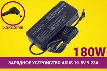 Зарядное устройство [блок питания] для ноутбука Asus 19.5V 9.23A 180W 5.5x2.5mm | 030052