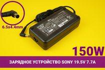 Зарядное устройство [блок питания] для ноутбука Sony Vaio 19.5V 7.7A 150W 6.5x4.4mm | 030069