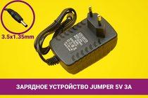 Зарядное устройство [блок питания] для ноутбука Jumper 5V 3A 15W 3.5x1.35mm | 030077j