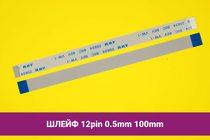 Шлейф FFC 12pin 0.5mm 100mm контакты на одной стороне | 105A12