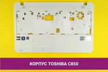 Корпус для ноутбука Toshiba Satellite C850 топкейс | 108005c