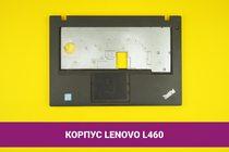 Корпус для ноутбука Lenovo L460 топкейс   108006c