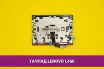 Тачпад для Lenovo L460 с шлейфом | 108006tt