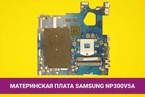 Материнская (системная) плата Samsung NP300V5A Intel nVidia GeForce GT540M (N12P-GVR-OP-B-A1) | 108014m