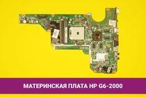 Материнская (системная) плата HP G6-2000 DA0R53MB6E1 REV:E (R53) AMD Radeon HD 7670M 2Gb | 108015m
