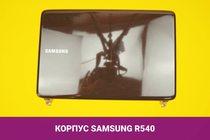 Корпус для ноутбука Samsung R540 крышка матрицы + петли | 108024A