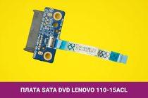 Плата DVD для ноутбука Lenovo IdeaPad 110-15ACL (NS-A801) с шлейфом | 108028h2