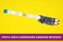 Плата AUDIO и CARDREADER для ноутбука Samsung NP355E5C с шлейфом | 108030ac