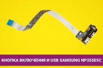 Кнопка включения и USB для ноутбука Samsung NP355E5C с шлейфом | 108030pu