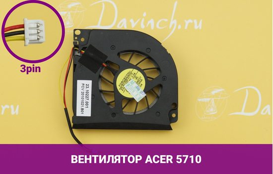 Вентилятор (кулер) для ноутбука Acer 5710 | 040068