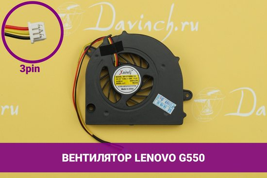 Вентилятор (кулер) для ноутбука Lenovo G550 | 040010