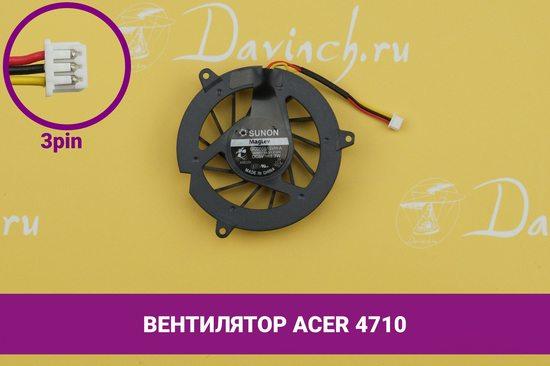 Вентилятор (кулер) для ноутбука Acer 4710 | 040074