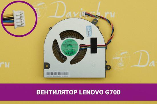 Вентилятор (кулер) для ноутбука Lenovo G700 | 040095