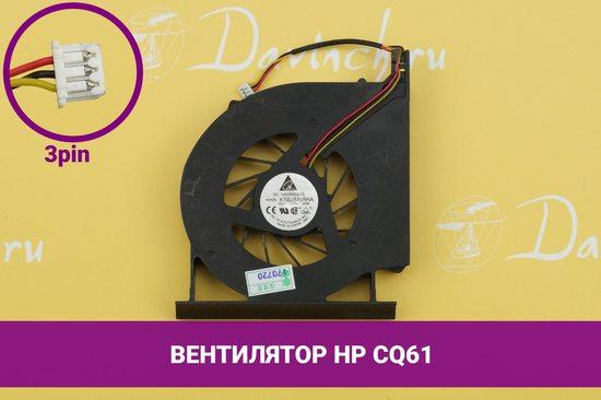 Вентилятор (кулер) для ноутбука HP CQ61   040131