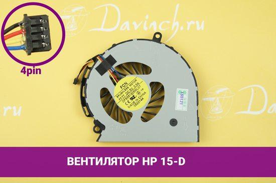Вентилятор (кулер) для ноутбука HP 15-D | 040148