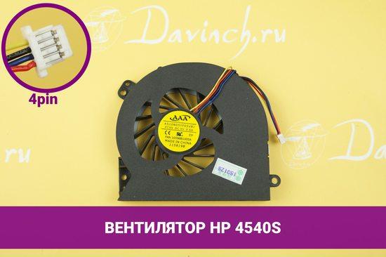 Вентилятор (кулер) для ноутбука HP 4540s | 049157