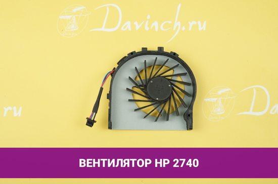 Вентилятор (кулер) для ноутбука HP 2740p | 049160