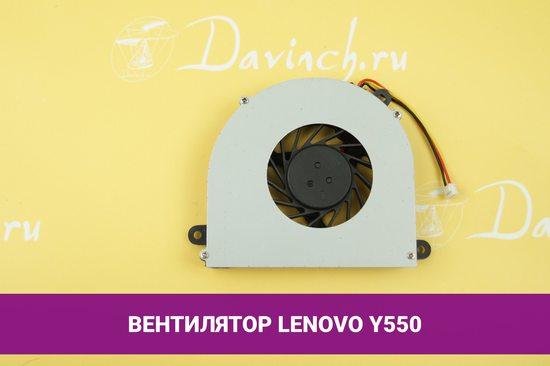Вентилятор (кулер) для ноутбука Lenovo Y550   040180