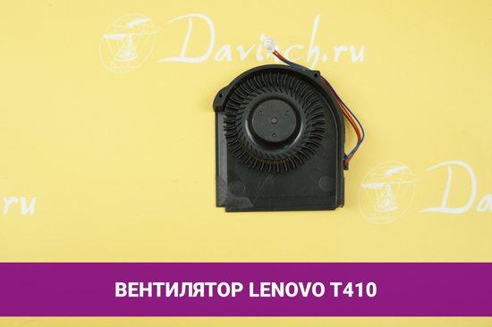 Вентилятор (кулер) для ноутбука IBM Lenovo T410   049182