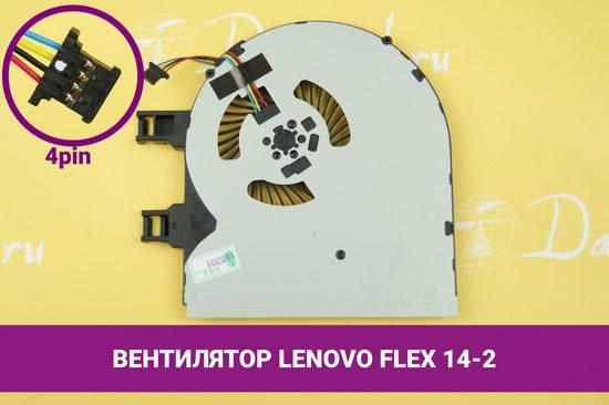Вентилятор (кулер) для ноутбука Lenovo Ideapad FLEX 14-2   040186