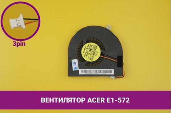 Вентилятор (кулер) для ноутбука Acer Aspire E1-572 | 040199