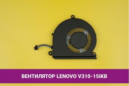 Вентилятор (кулер) для ноутбука Lenovo IdeaPad V310-14ISK | 040220