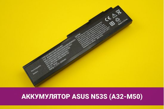 Аккумулятор (батарея) для ноутбука Asus N53S (A32-M50) 5200mAh 58Wh 11.1V | 020014P