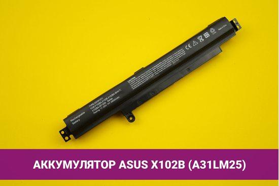 Аккумулятор (батарея) батарея AsusX102B (A31LM25) 2950mAh 33Wh 11.25V | 029038C