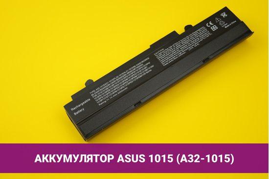 Аккумулятор (батарея) для ноутбука Asus Eee PC 1015 (A32-1015) 5200mAh 58Wh 11.1V | 020042