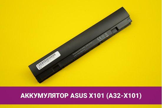 Аккумулятор (батарея) для ноутбука Asus Eee PC X101 (A32-X101) 2600mAh 28Wh 10.8V   029044