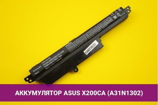 Аккумулятор (батарея) для ноутбука Asus X200CA (A31N1302)   020051C