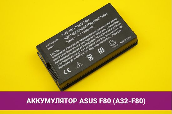 Аккумулятор (батарея) для ноутбука Asus F80 (A32-F80) 5200mAh 58Wh 11.1V   020052