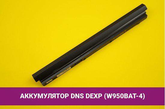 Аккумулятор (батарея) для ноутбука DNS Dexp (W950BAT-4) 2200mAh 32Wh 14.8V   020074