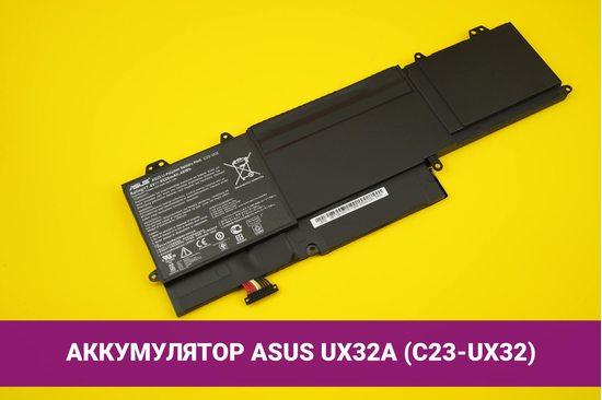 Аккумулятор (батарея) для ноутбука Asus Zenbook UX32A (C23-UX32) 6520mAh 48Wh 7.4V   020095