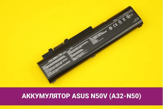 Аккумулятор (батарея) для ноутбука Asus N50V (A32-N50) 4800mAh 51Wh 11.1V | 029121