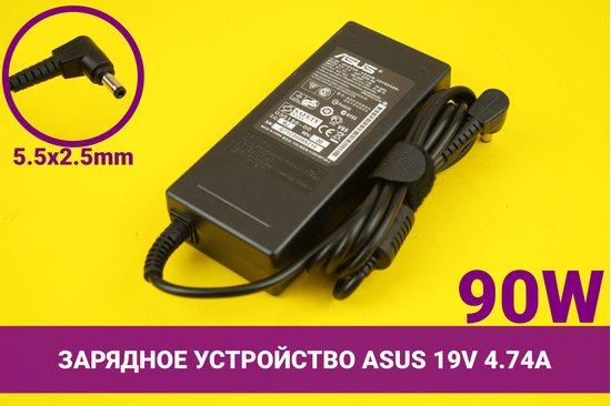 Зарядное устройство [блок питания] для ноутбука Asus 19V 4.74A 90W 5.5x2.5mm   030001