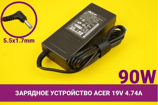 Зарядное устройство [блок питания] для ноутбука Acer 19V 4.74A 90W 5.5x1.7mm | 030002
