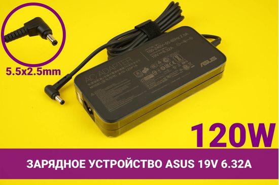 Зарядное устройство [блок питания] для ноутбука Asus 19V 6.32A 120W 5.5x2.5mm   030026