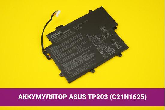 Аккумулятор (батарея) для ноутбук Asus VivoBook Flip TP203 (C21N1625) 4940mAh 38Wh 7.7V   029116